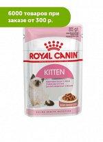 Royal Canin Kitten влажный корм для котят Желе 85гр пауч