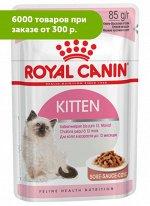 Royal Canin Kitten влажный корм для котят Соус 85гр пауч