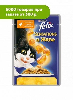 Felix Sensations влажный корм для кошек Курица+Морковь желе 85гр пауч АКЦИЯ!