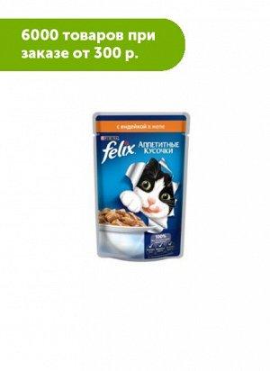 Felix Аппетитные кусочки влажный корм для кошек Индейка в желе 85гр пауч АКЦИЯ!