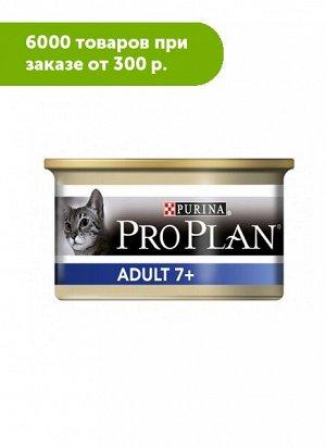 Pro Plan Adult 7+ Senior влажный корм для кошек старше 7 лет Тунец мусс 85гр АКЦИЯ!