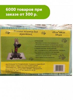 Пеленки Puppy гелевые 45*60см 50шт