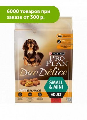 Pro Plan Duo Delice Small Adult сухой корм для мелких пород собак Говядина/рис 2,5кг АКЦИЯ!