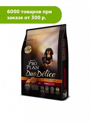 Pro Plan Duo Delice Small Adult сухой корм для собак мелких пород Курица/рис 700гр АКЦИЯ!