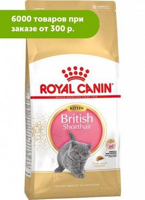 Royal Canin Kitten British Shorthair сухой корм для Британских короткошерстных котят до 12 месяцев 400г