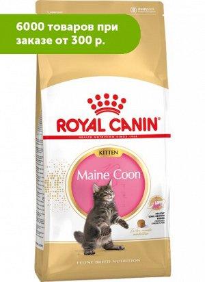 Royal Canin Kitten Maine Coon сухой корм для котят породы Мейн-Кун от 3 до 15 месяцев 2кг