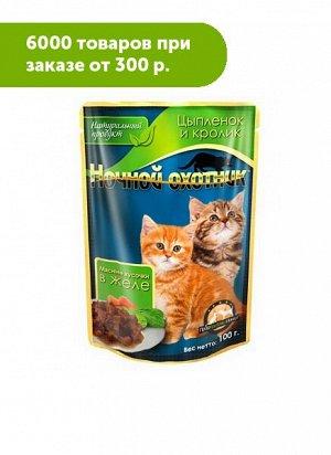 Ночной охотник влажный корм для котят Цыпленок+Кролик в желе 100гр пауч