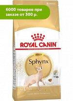 Royal Canin Sphynx сухой корм для кошек породы Сфинкс старше 12 месяцев, 2кг
