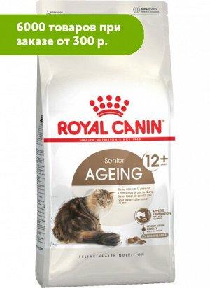 Royal Canin Ageing 12+ сухой корм для стареющих кошек от 12 лет, 2кг