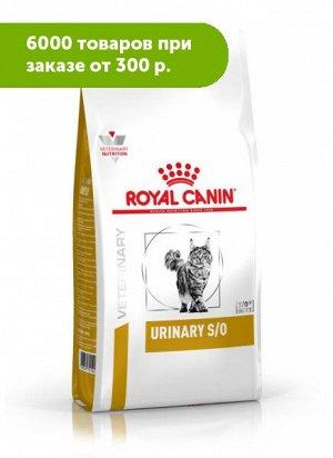 Royal Canin Urinary S/O диета сухой корм для кошек от 1 года при заболевании дистального отдела мочевыводительной системы, 1,5кг