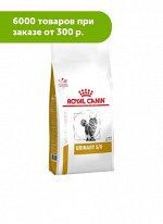 Royal Canin Urinary S/O диета сухой корм для кошек от 1 года при заболевании дистального отдела мочевыводительной системы, 400гр