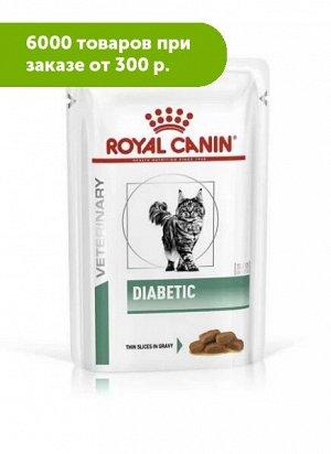 Royal Canin Diabetic диета влажный корм для кошек Диабетик при сахарном диабете 85гр пауч
