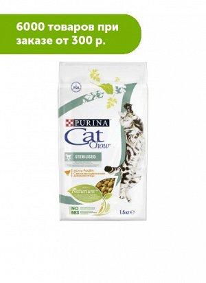 Cat Chow Sterilised сухой корм для стерилизованных кошек 1,5кг АКЦИЯ!