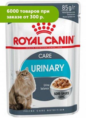 Royal Canin Urinary Care влажный корм для кошек для профилактики мочекаменной болезни Соус 85гр пауч