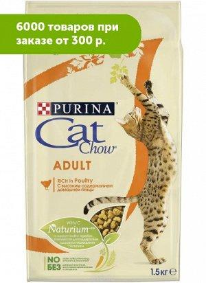 Cat Chow Adult сухой корм для кошек Домашняя птица 1,5кг АКЦИЯ!