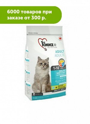 1'st Choice Healthy Skin&Coat сухой корм для кошек для здоровья кожи и шерсти с Лососем 907гр