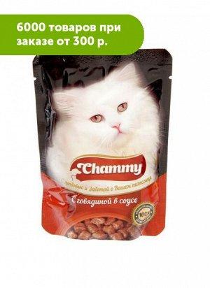 Chammy влажный корм для кошек Говядина в соусе 85гр пауч