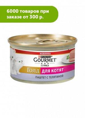 Gourmet Gold влажный корм для котят Телятина паштет 85гр консервы АКЦИЯ!