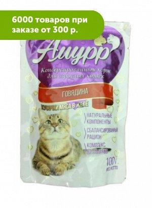 Амурр влажный корм для кошек Говядина в желе 100гр пауч