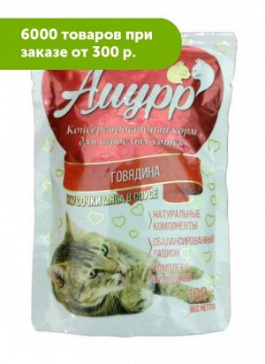 Амурр влажный корм для кошек Говядина в соусе 100гр пауч