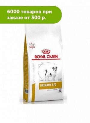 Royal Canin Urinary Small Dog диета сухой корм для собак мелких пород для профилактики и лечения МКБ 1,5кг