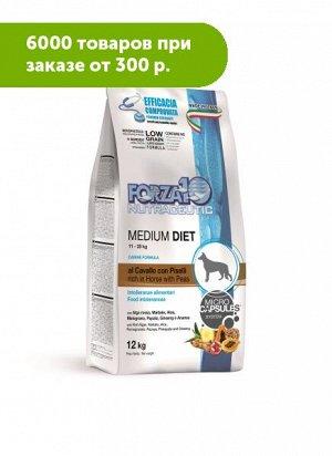 Forza10 Medium Diet Low Grain сухой корм для взрослых собак средних пород Конина/Горох/Рис 1,5кг