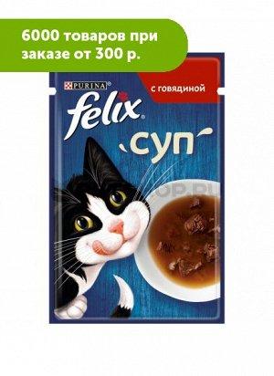FELIX Soup Beef влажный корм для кошек с Говядиной соус 48гр пауч АКЦИЯ!
