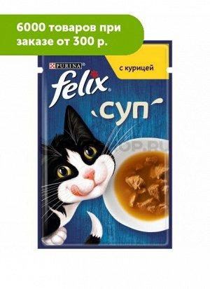 FELIX Soup Chicken влажный корм для кошек с Курицей соус 48гр пауч АКЦИЯ!
