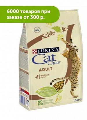 Cat Chow Adult Duck сухой корм для кошек с уткой 7кг АКЦИЯ!