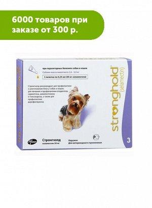 Stronghold 30мг капли для щенков и собак 2,5-5кг от блох, клещей и гельминтов 0,25мл 1 пипетка