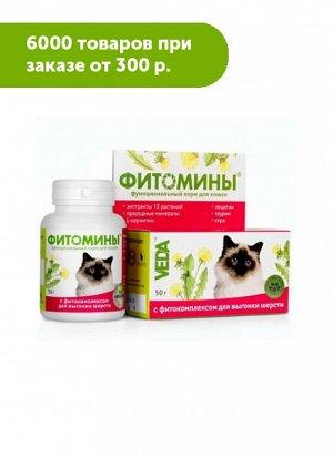 Фитомины функциональный корм для кошек для выгонки шерсти 100таб