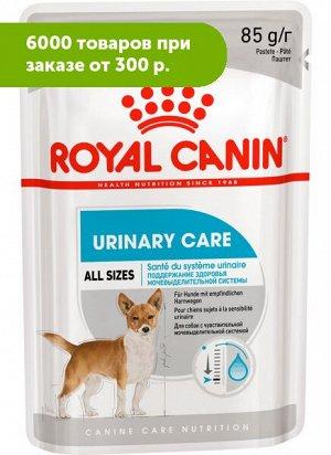 Royal Canin Urinary Care влажный корм для взрослых собак всех пород с чувствительной мочевыделительной системой Паштет 85 г пауч