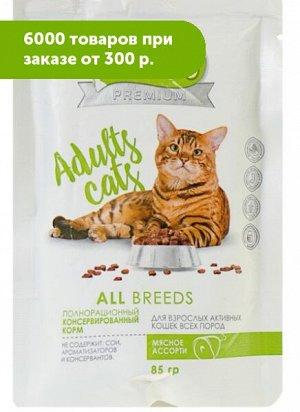 Chammy Premium влажный корм для кошек Мясное ассорти 85гр пауч
