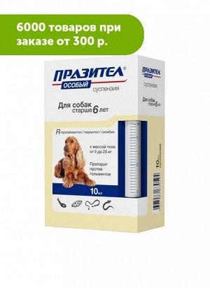 Празител Особый суспензия с лечебной и профилактической целью при нематодозах и цестодозах для собак 5-25кг старше 6 лет 10мл АКЦИЯ!
