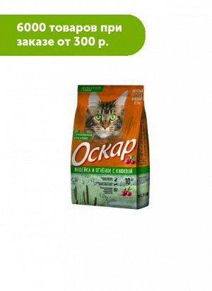 ОСКАР сухой корм для стерилизованных котов и кошек Индейка и ягненок с клюквой 10кг