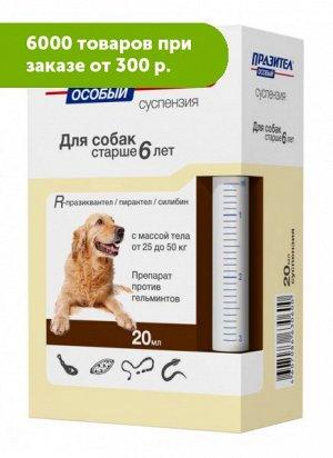 Празител Особый суспензия с лечебной и профилактической целью при нематодозах и цестодозах собак 25-50кг старше 6 лет 20мл АКЦИЯ!