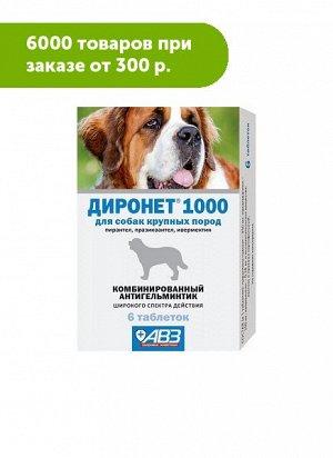 Диронет 1000 таблетки для лечения и профилактики нематодозов и цестодозов у собак крупных пород 6шт/уп