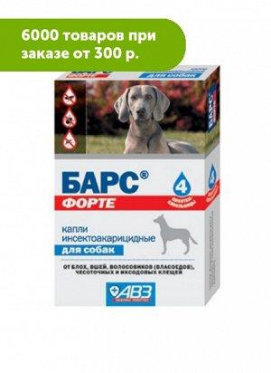 Барс Форте капли от блох и клещей для собак 1,8мл 4пип/уп
