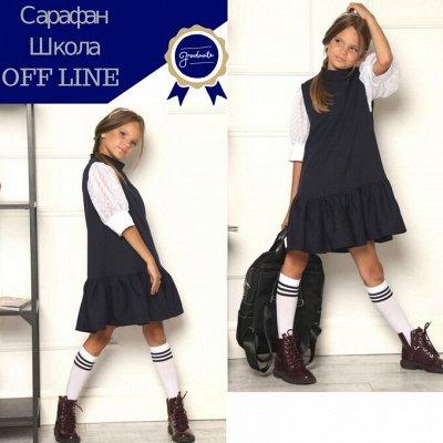 №139. =✦Bloomy line✦-детская мода для маленьких модниц — Школьная форма — Одежда для девочек