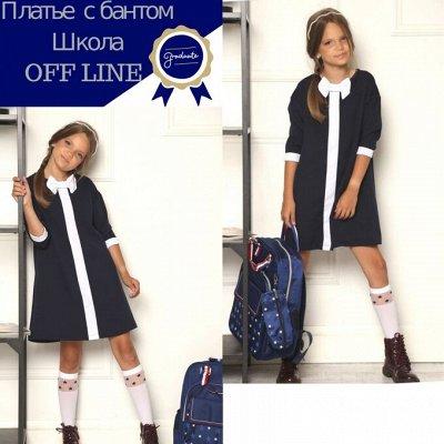 №138=✦Bloomy line✦-детская мода для маленьких модниц. — Школьная форма, школьные блузки — Одежда для девочек