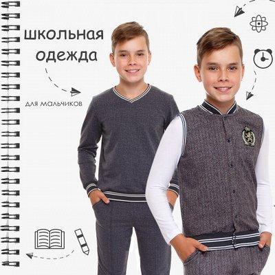 ТМ АПРЕЛЬ. Детям. Школьная одежда — удобный трикотаж