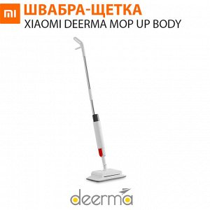 Швабра-щетка с распылителем Xiaomi Deerma Mop Up Body