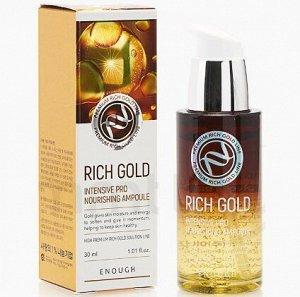 Ампульная сыворотка с золотом RICH GOLD PRO NOURISHING AMPOULE