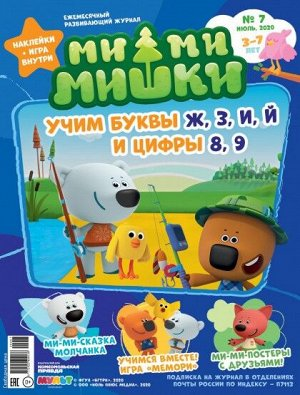 """Ежемесячный Журнал """"Мимимимишки №07"""" июль 2020"""