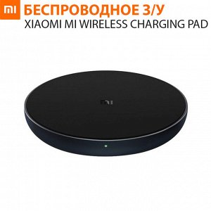 Беспроводное зарядное устройство Xiaomi Mi Wireless Charging Pad