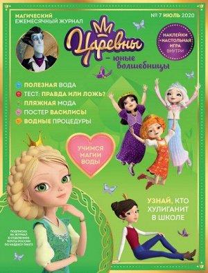 """Ежемесячный Журнал """"Царевны-Юные волшебницы"""" №07 июль 2020"""