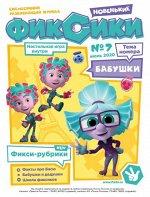 """Ежемесячный Журнал """"Фиксики №07"""" июль 2020"""