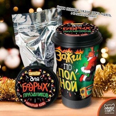 Предзаказ подарков со скидкой до 50%. — CoffeeCUP -100 гр кофе Арабики с НГ поздравлениями в стакане — Молотый кофе