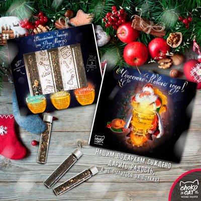 Бюджетные и недорогие подарки НГ для родных, друзей, коллег — ЧАЙНЫЙ ЭЛИКСИР - 3 эликсира чая новогодней магии:)
