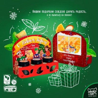 Бюджетные и недорогие подарки НГ для родных, друзей, коллег — 3 БОЧОНКА ЧАЯ - набор новогодних чаев